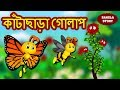 কাঁটাছাড়া গোলাপ - Rose without Thorns   Rupkothar Golpo   Bangla Cartoon   Bengali Fairy Tales