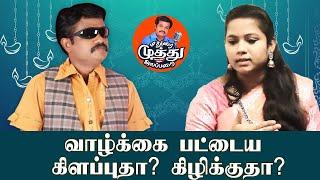 Diwali Spl | Madurai Muthu Pattimanram