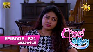 Ahas Maliga | Episode 821 | 2021-04-15 Thumbnail