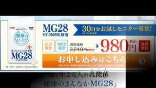 初回980円【明治MG28】乳酸菌サプリメントHP https://goo.gl/ev0Svd 乳...