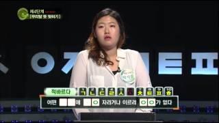 우리말 겨루기 - Woorimal Battle EP486 # 008