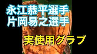 西武ライオンズの永江恭平選手、片岡易之選手(2回目笑)のグラブです。 ...