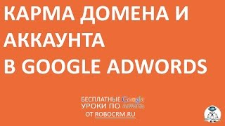 Урок 6: Карма домена в Google.Adwords(Бесплатный курс по Google.Adwords + другие курсы! Урок 6: Карма домена в Google.Adwords Подписывайтесь: http://www.youtube.com/subscriptio..., 2015-01-18T14:44:00.000Z)