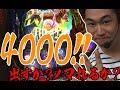 【パチスロ聖闘士星矢 海皇覚醒】全ツ4000 #01 の動画、YouTube動画。
