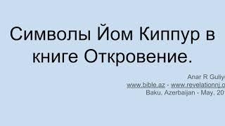Символы Йом-Киппура в Откровении