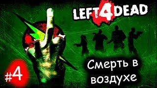 Прохождение Игры Left 4 Dead: (Часть 4) - Пробиваем себе ВЫХОД!!!
