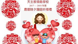 Publication Date: 2018-02-06 | Video Title: 農曆除夕團圓祈禱禮(P3, P5, P6)