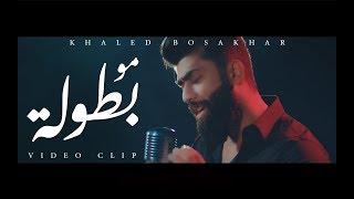 خالد بوصخر - مو بطوله ( فيديو كليب حصري ) |  Bo Sakhar 2018 Vedio Clip