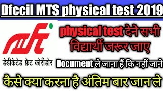 Dfccil mts physical test 2019|| dfccil mts physical documents||dfccil mts result 2019