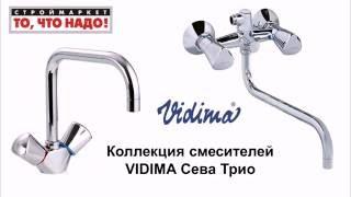 Смесители VIDIMA Сева Трио для ванны, душа, кухни, биде, раковины, умывальника. Купить смеситель(Строймаркет
