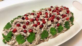 Праздничный САЛАТ ИЗ БАРАНЬИХ НОЖЕК..  Деликатесное блюдо.   Salad of Lamb.