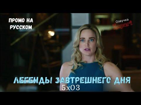 Легенды Завтрашнего Дня 5 сезон 3 серия / Legends of Tomorrow 5x03 / Русское промо