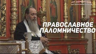 Православное паломничество(Официальные сайты: Сайт - https://goo.gl/AgRGv7 Сайт молитвы по соглашению - https://goo.gl/tzX8AN Социальные сети: Группа VK..., 2017-01-21T21:44:28.000Z)