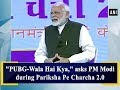 """PUBG-Wala Hai Kya,"" asks PM Modi during Pariksha Pe Charcha 2.0 - ANI News"