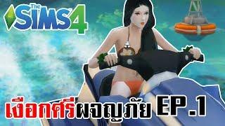 Sims 4 | EP.1 เงือกศรีผจญภัย