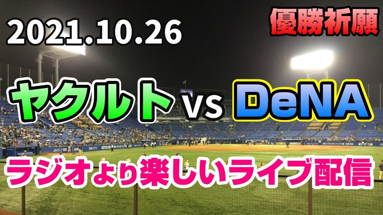 10/24 ヤクルト 対 DeNA を一緒に観戦するライブ