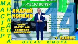 Смешно ДО СЛЕЗ 14 Андрей Норкин Подборка Свежих Анекдотов