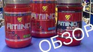 amino X EDGE BSN Как Принимать Какие Лучше