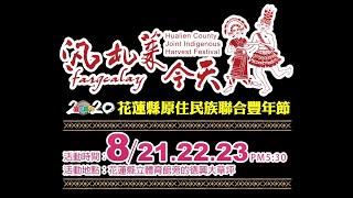 2020 花蓮縣原住民族聯合豐年節大會舞-汎札萊 今天【教學版】/ Hualien County Joint Indigenous Harvest Festival