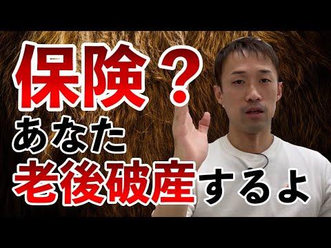 【やり過ぎ】保険会社に破産させられる日本人