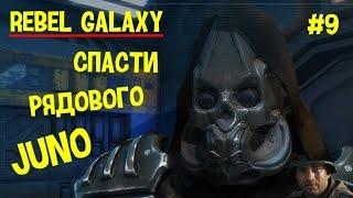 Спасти рядового Juno | Rebel Galaxy #9