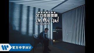 Alec Benjamin 艾力克班傑明 - Oh My God (華納官方高畫質HD中文字幕版)