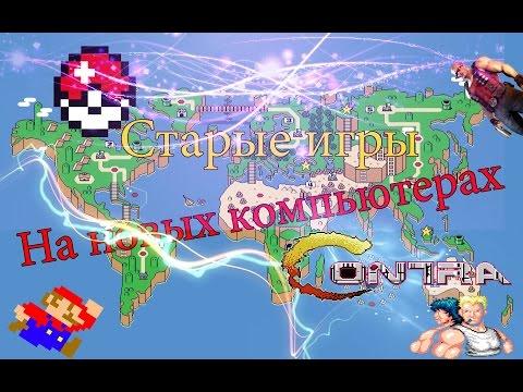 DOSBox♦Как играть в старые игры на новых ПК♦Программы