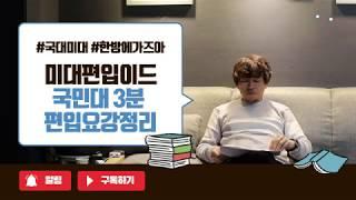 미대편입이드 국민대학교 2020년 편입요강 초스피드 3…