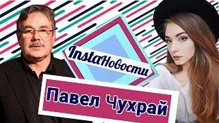 Павел Чухрай и Холодное танго: старомодное российское кино — о2тв: InstaНовости