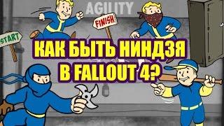 БИЛД НИНДЗЯ - ИМБА Fallout 4