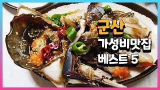 군산 가성비 맛집 베스트 5 #08