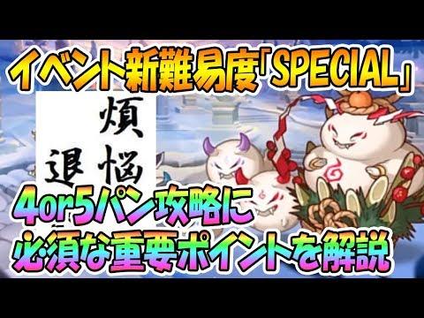 【プリコネR】イベント