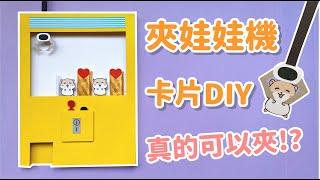 超酷!夾娃娃機造型卡片 DIY 小教學
