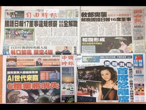 台灣各報頭條速報