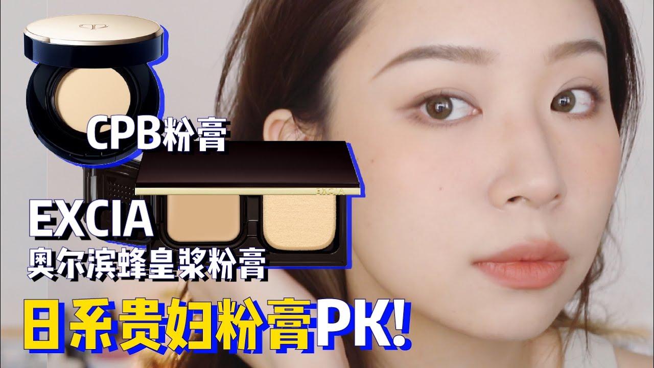 Download 发现一枚神仙粉膏✨日系贵妇粉膏11小时测评 / EXCIA奥尔滨蜂皇浆粉膏 CPB粉膏