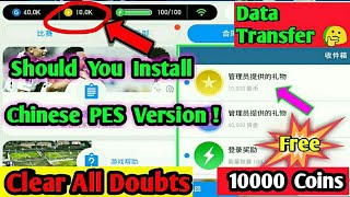 Should You Install PES 2018 Chinese version ? Get 10000 Coins Free| Clear All Doubts