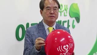 초록우산어린이재단 이제훈 회장 어린이의 희망을 담아 아이돌 BTS 지목