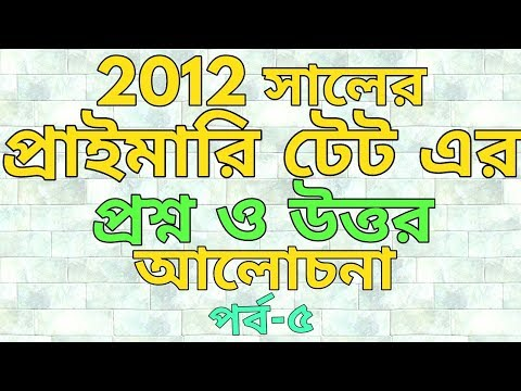 2012 primary tet questions and answers।। part-5