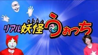【実写版】リアル妖怪うぉっち(CC字幕付) thumbnail
