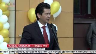 1 Сентября 2014 Новые начала в IT лицее КФУ