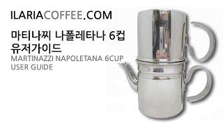 마티나찌 나폴레타나 6컵 커피포트 가이드