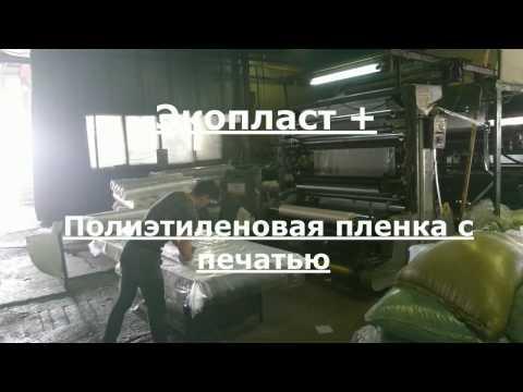 «Экопласт +» - Производитель полиэтиленовых труб пленки, пакетов