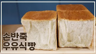 첫 입에 심쿵 손반죽으로 만드는 가벼운 우유 식빵 만들…