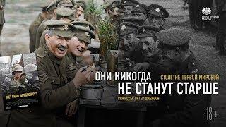 Столетие Первой мировой: «Они никогда не станут старше» / русский трейлер