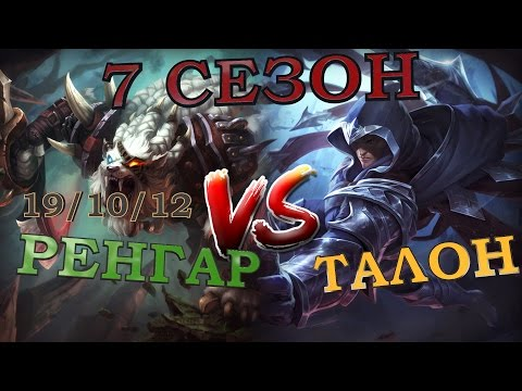 видео: Гайд на нового Ренгара в лесу против нового Талона / rengar guide vs talon