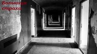 Страшные истории-Больница страха