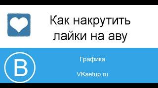 Как накрутить лайки на аву вконтакте бесплатно