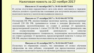 22112017 Налоговая новость о вычетах по НДФЛ / he deductions for personal income tax