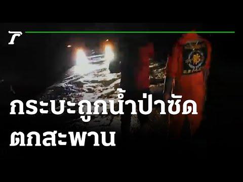 กู้ภัยช่วยกระบะถูกน้ำป่าซัดตกสะพาน   010964   ข่าวเที่ยงไทยรัฐ