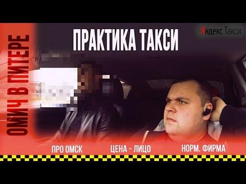Норм фирма, про Омск, цена лица. Практика в такси / Омич в Питере